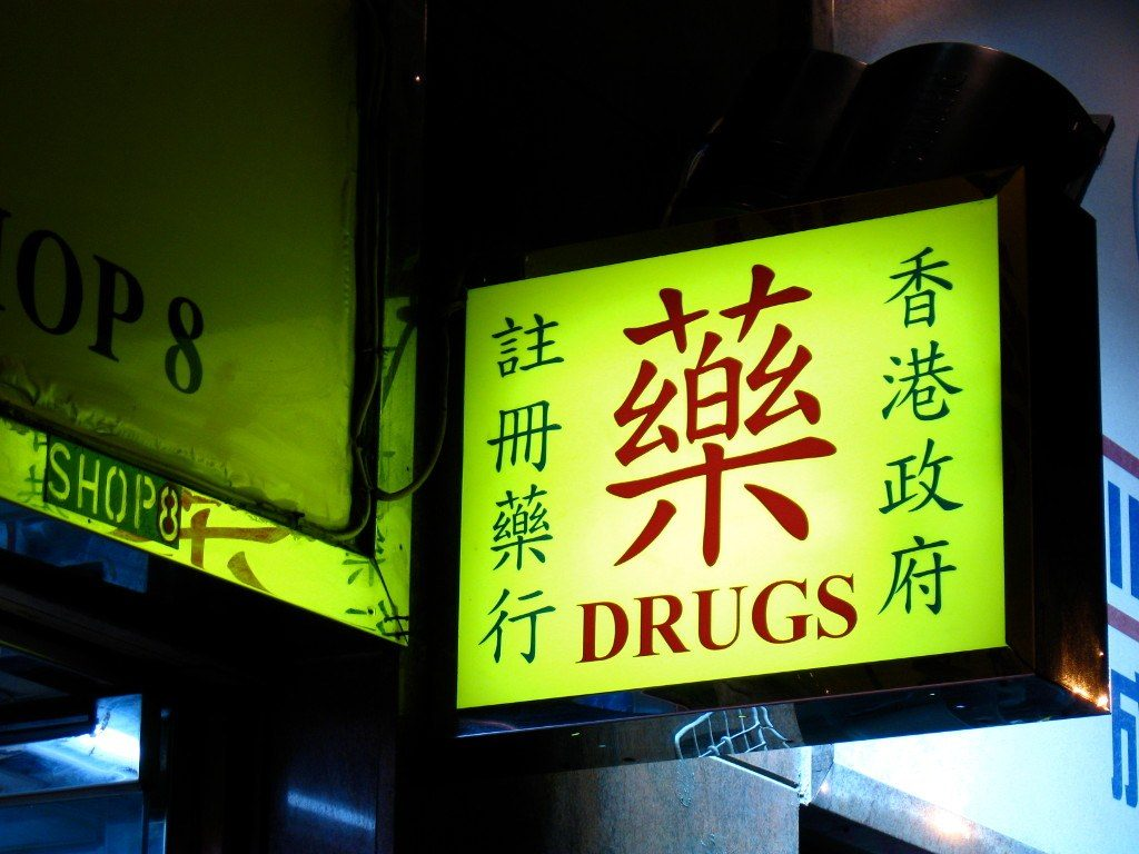 Chemist's sign in chinese and english